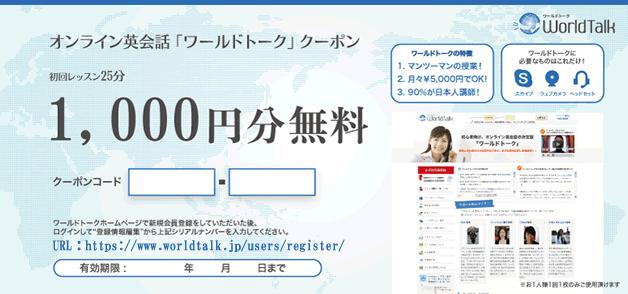 1000円分無料チケット