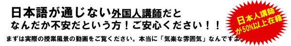 ワールドトークは日本人講師50%以上