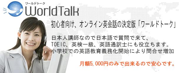 日本人講師によるオンライン英会話