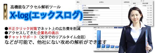 X-log(エックスログ) トップ