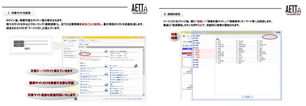 コンタクトメーカー(集)ご説明資料(PDF)