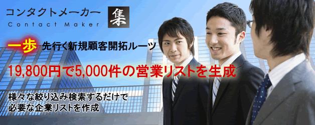コンタクトメーカー(集)